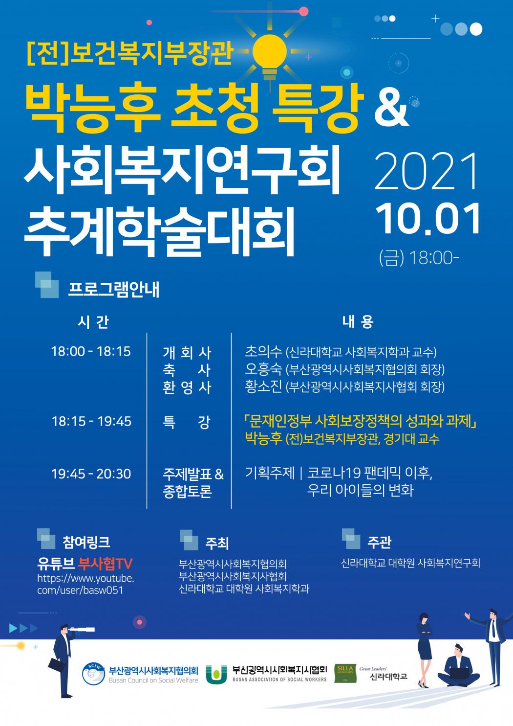 박능후-초청-특강-_-_사회복지연구회-_추계학술대회-001 (1).jpg