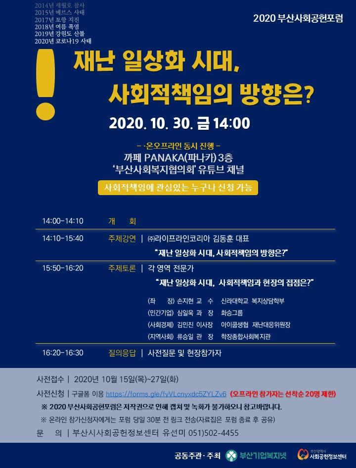 2020 부산사회공헌포럼.JPG