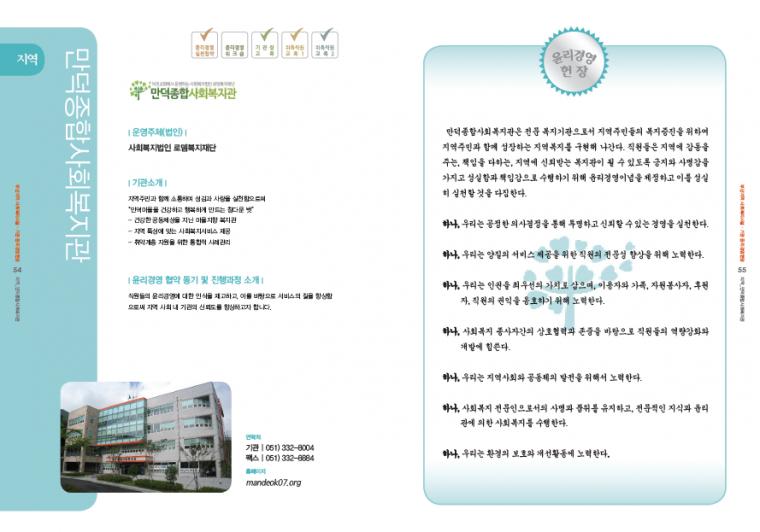 만덕종합사회복지관.PNG