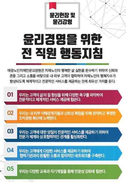 애광노인치매전문요양원.PNG