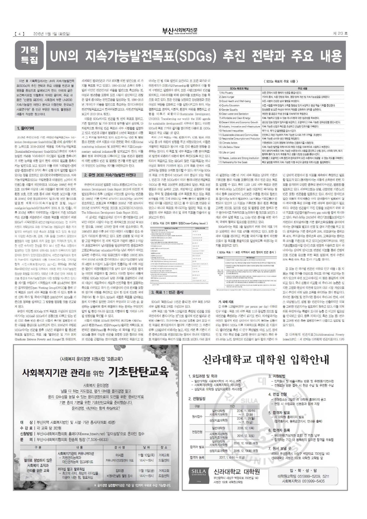 신문 213호-4.jpg