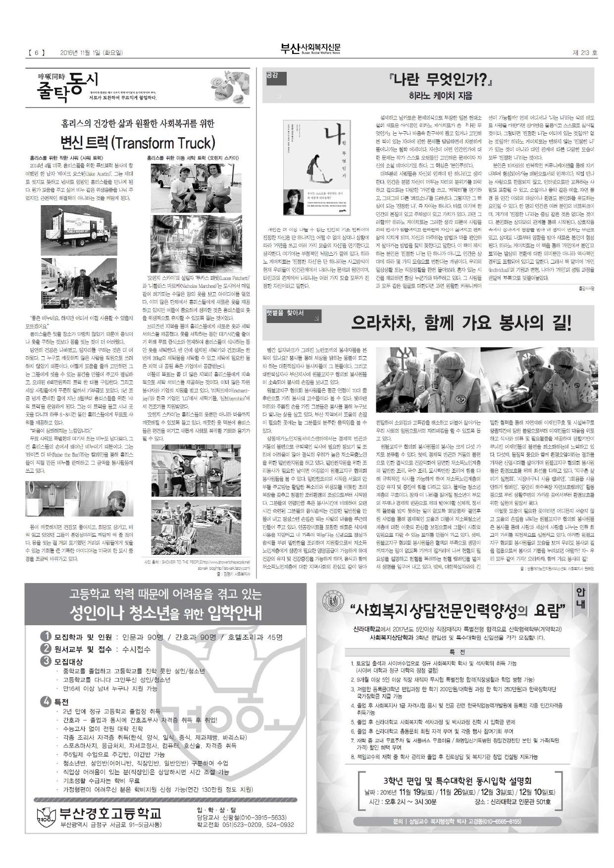 신문 213호-6.jpg