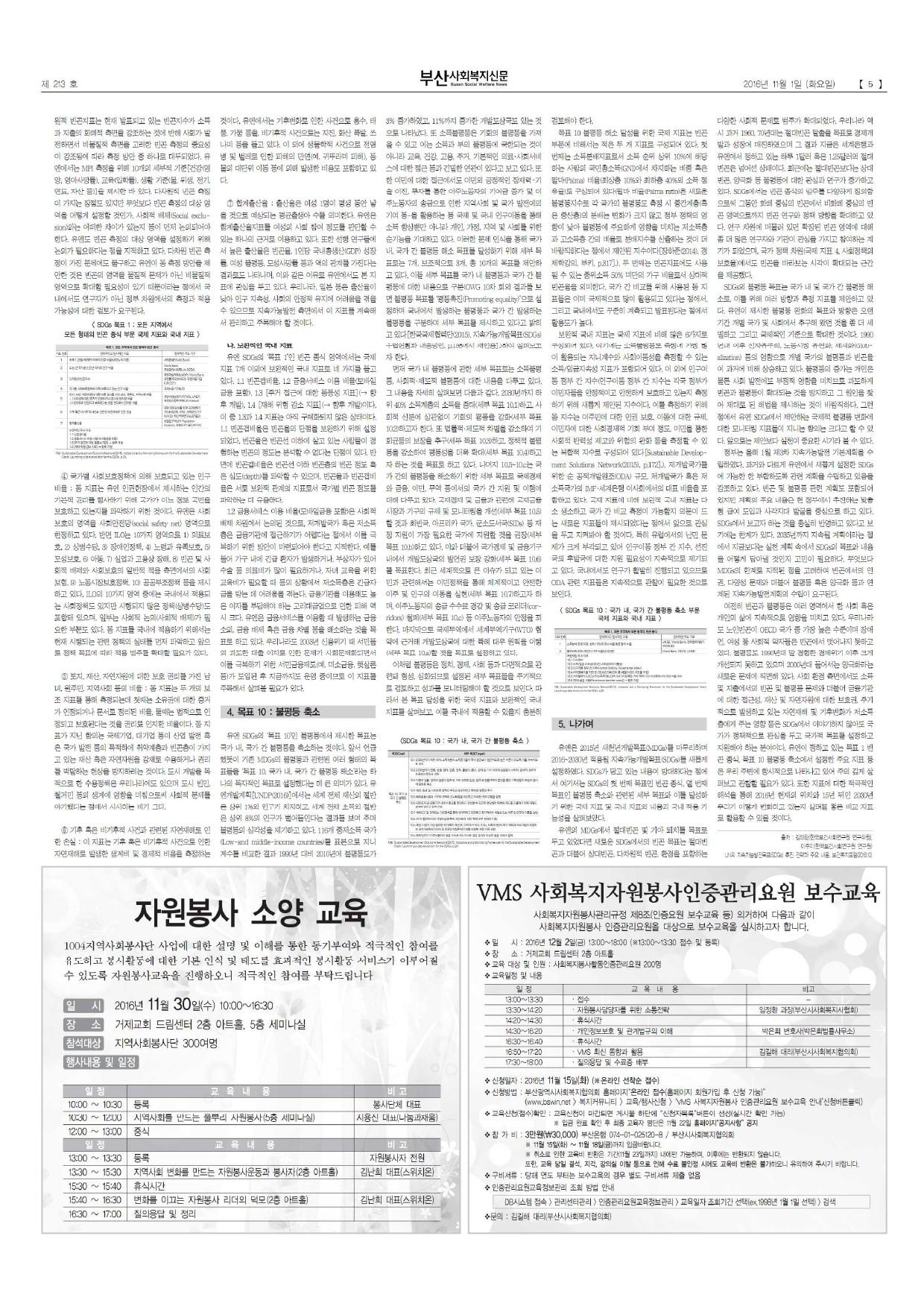 신문 213호-5.jpg