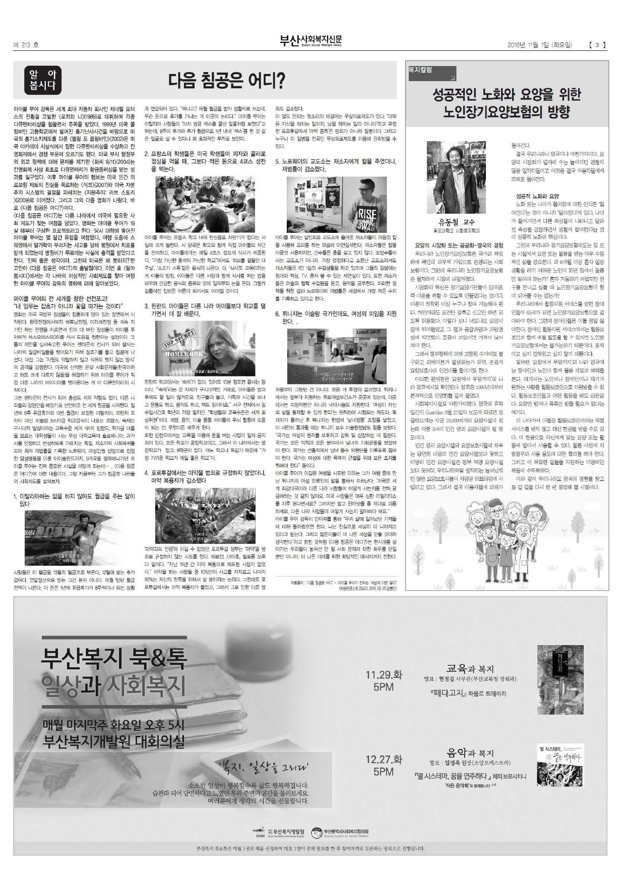 신문 213호-3.jpg