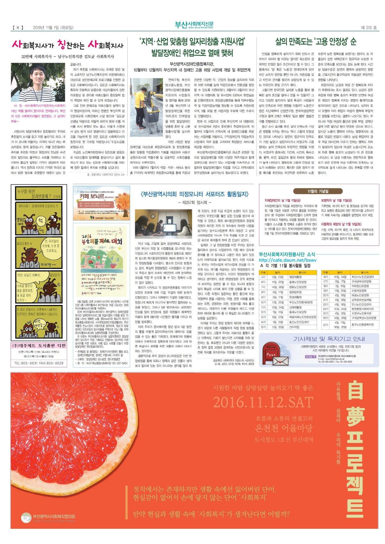 신문 213호-8.jpg
