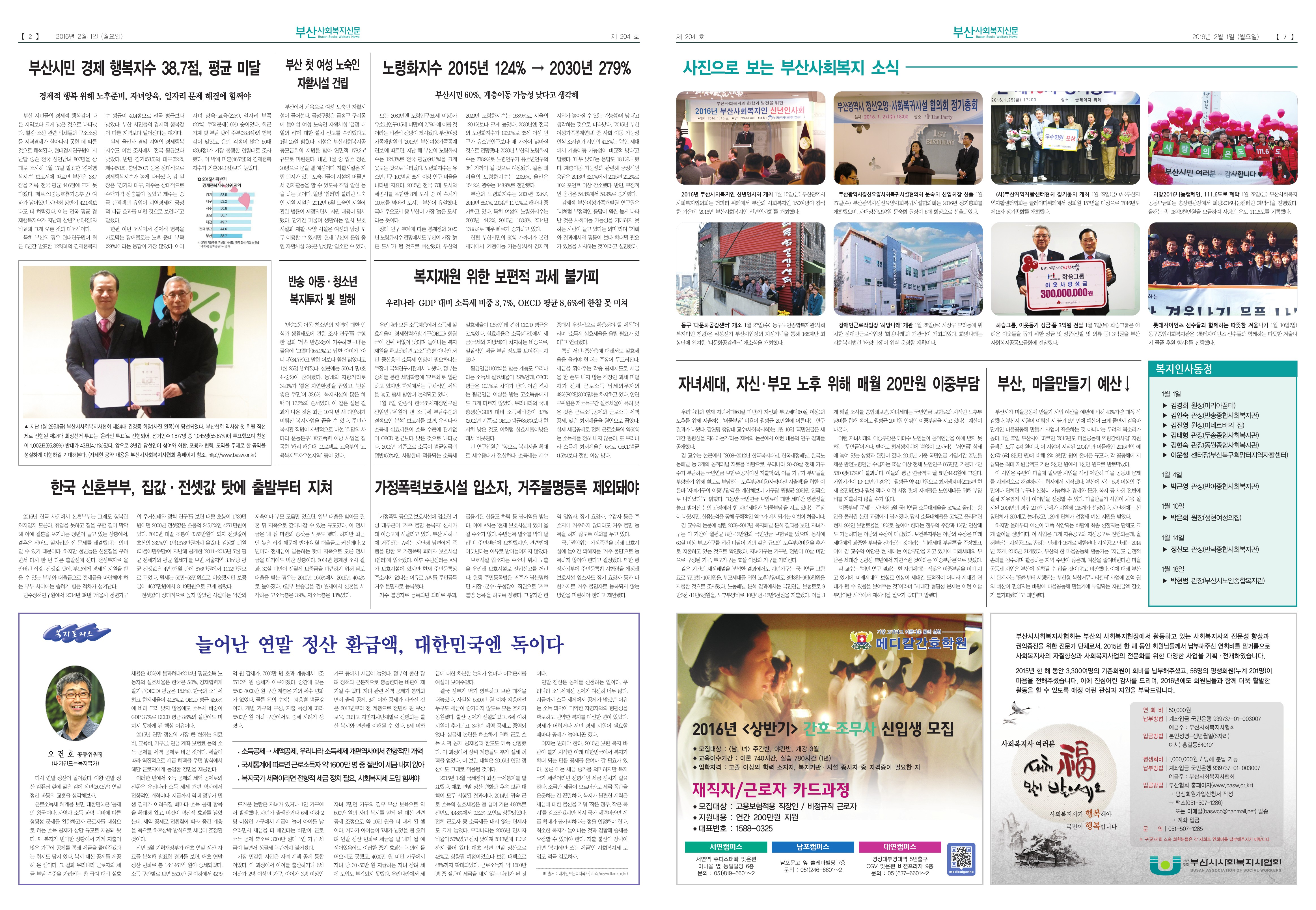 부산사회복지신문 204호-2.jpg