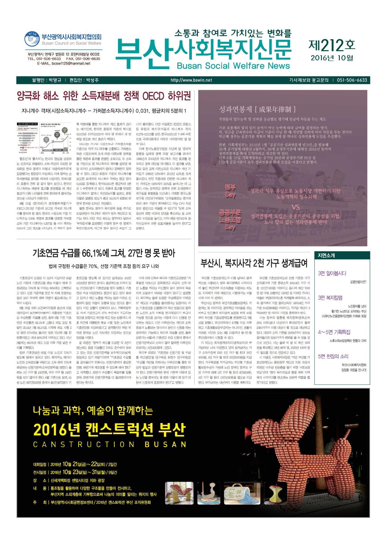 신문 212-1.jpg