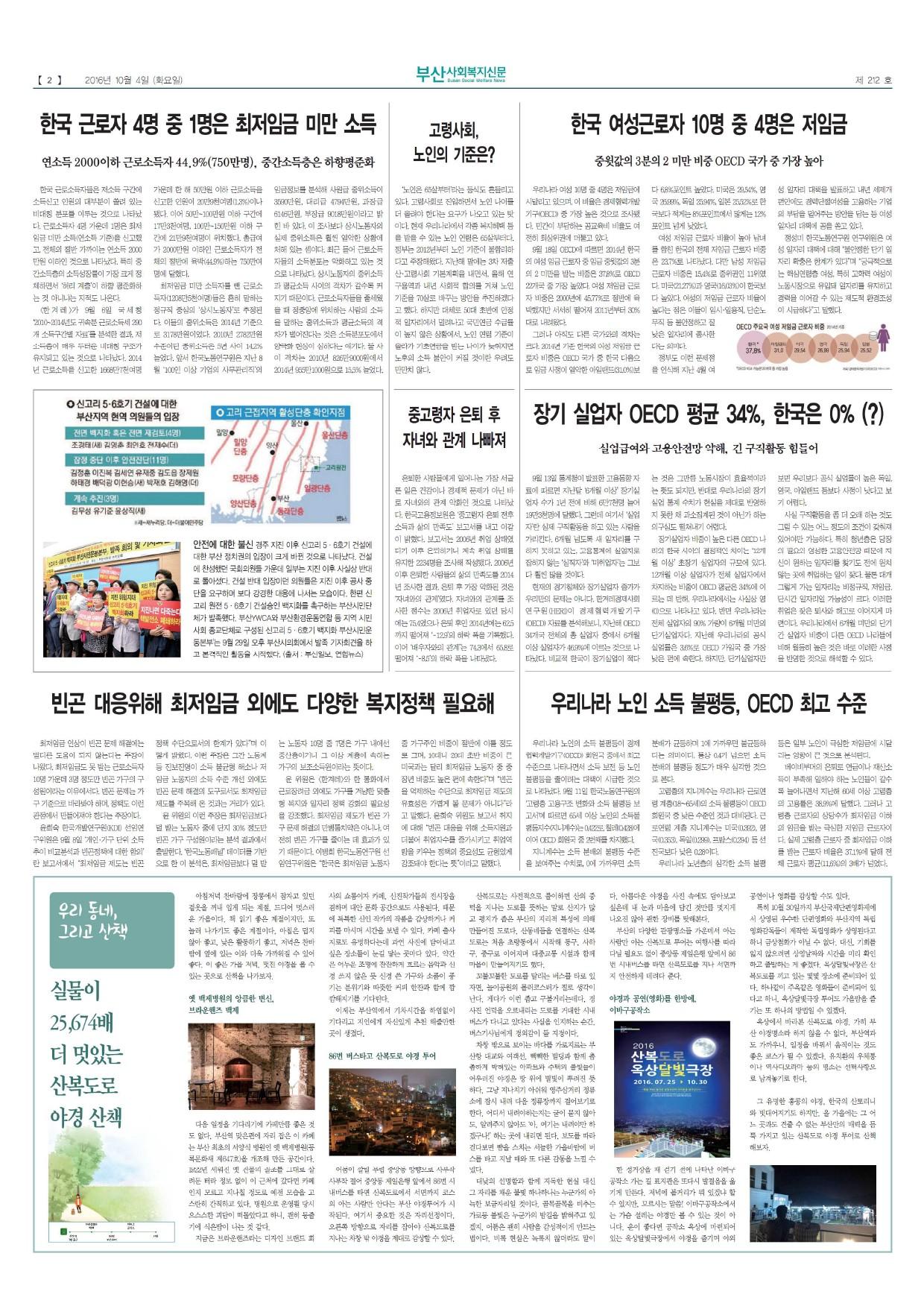 신문 212-2.jpg