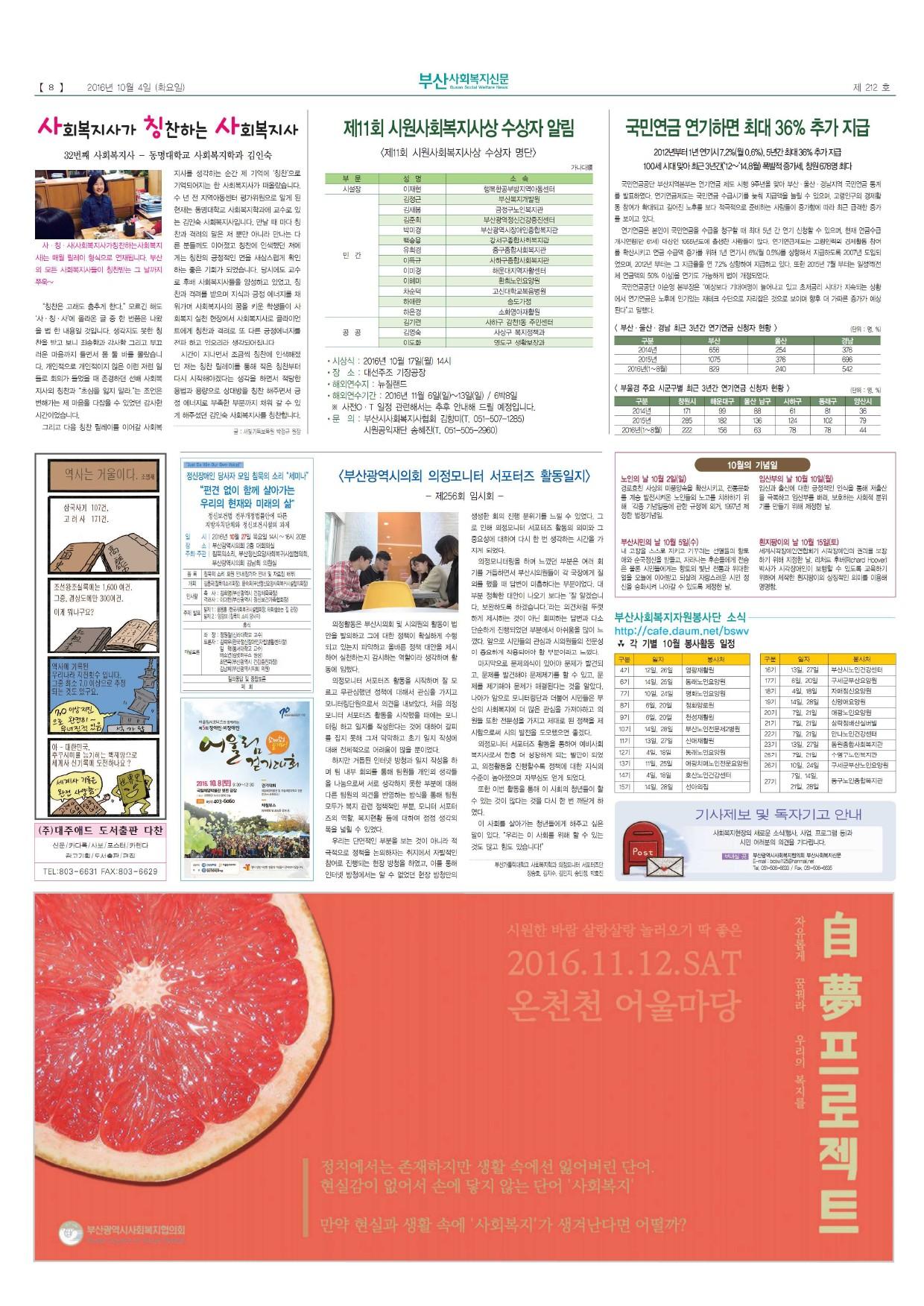 신문 212-8.jpg