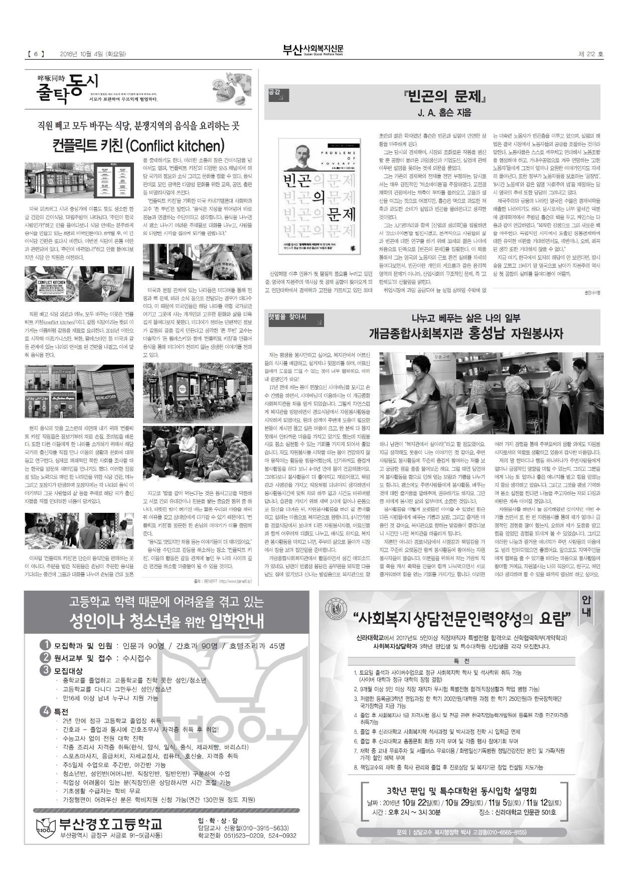 신문 212-6.jpg