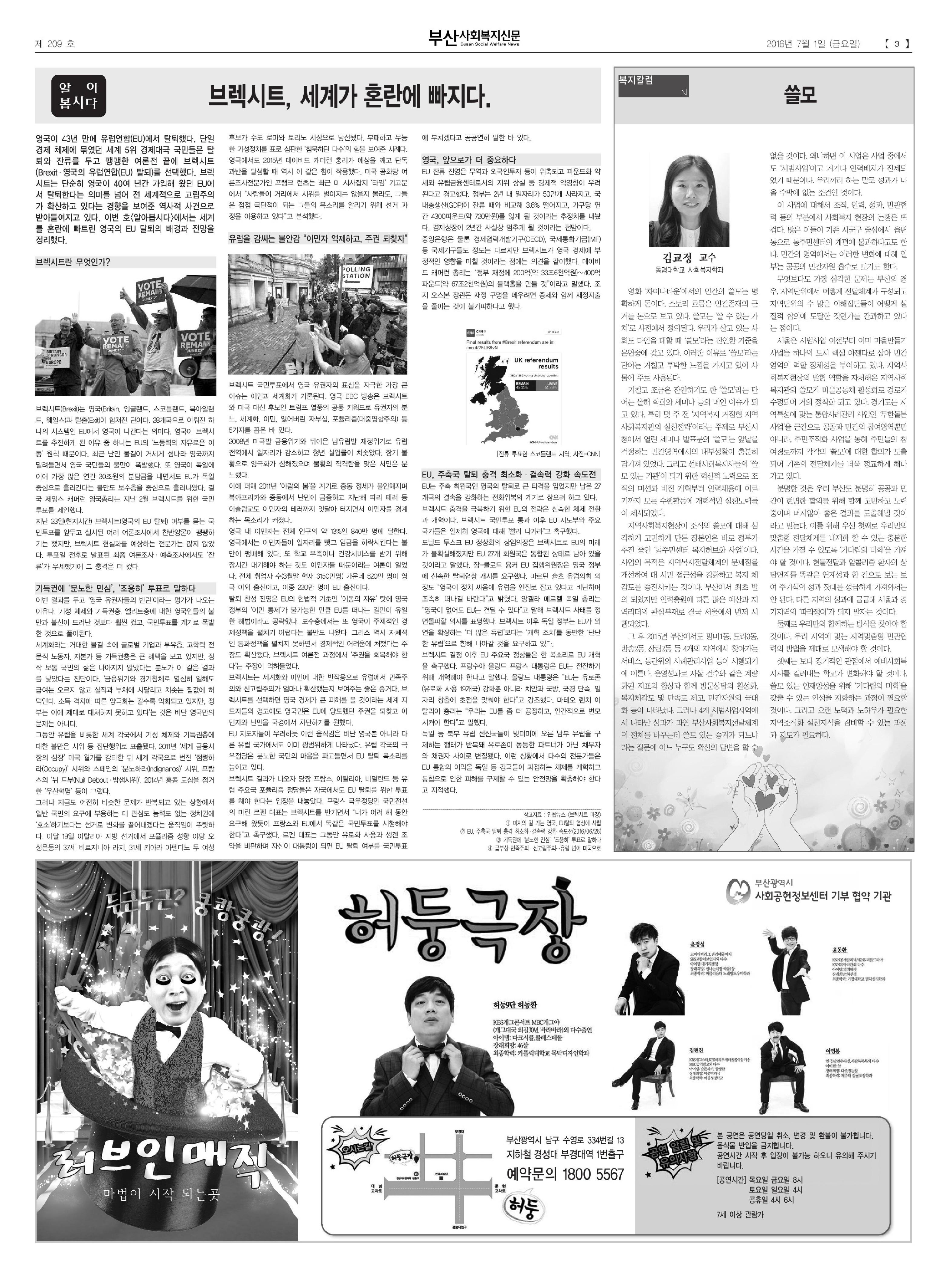 신문209-1-3.jpg