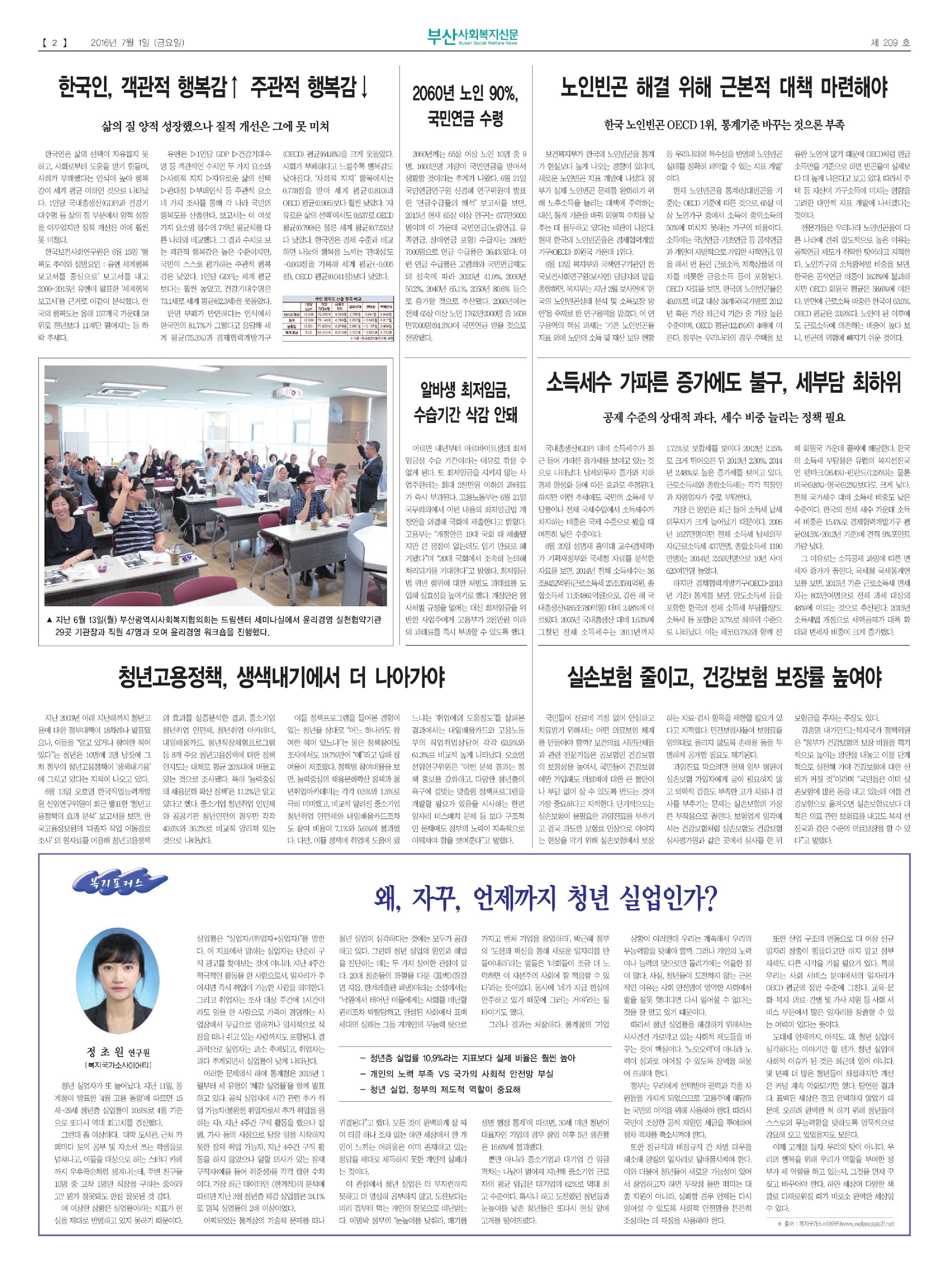 신문209-1-2.jpg
