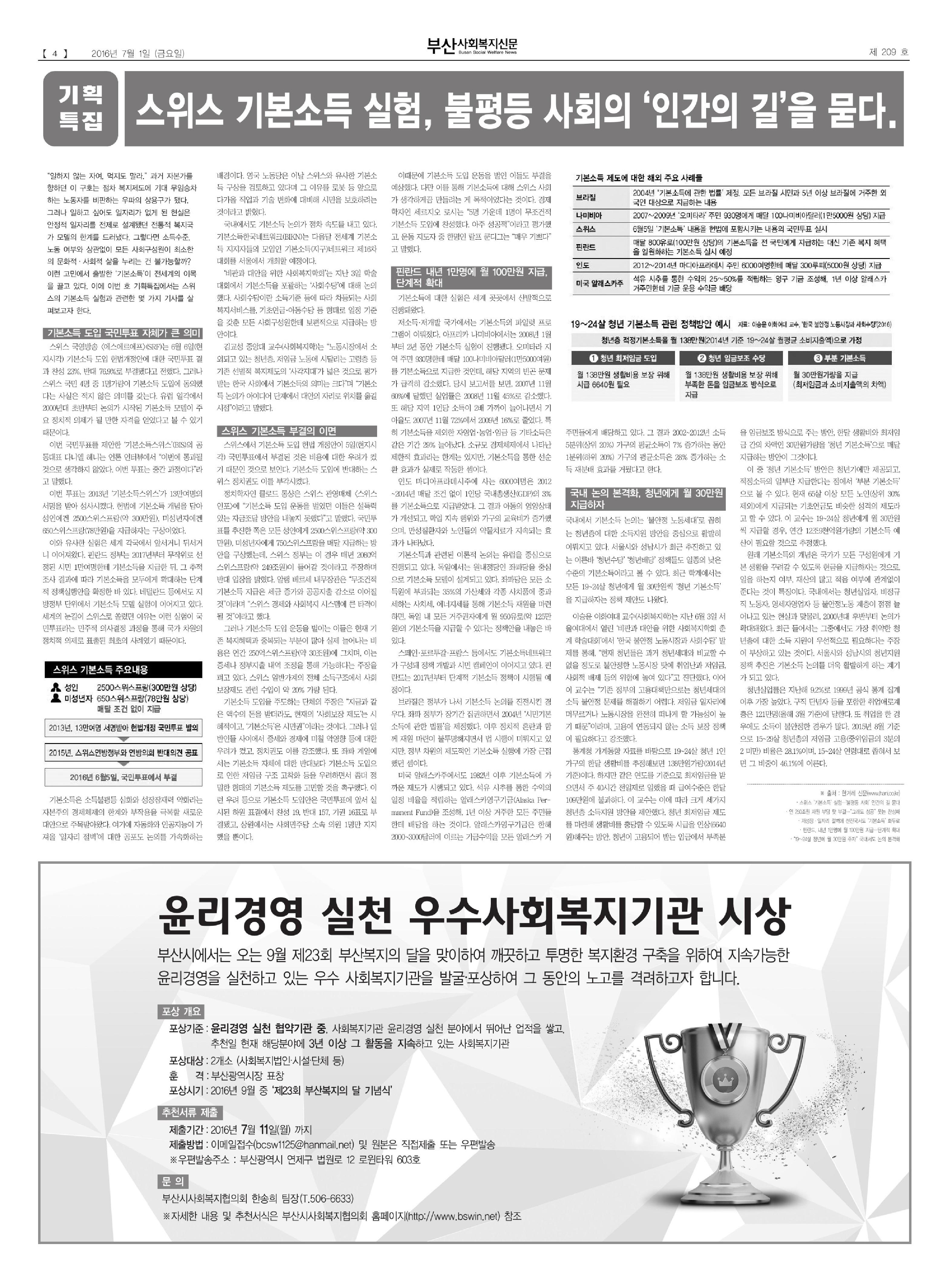신문209-1-4.jpg