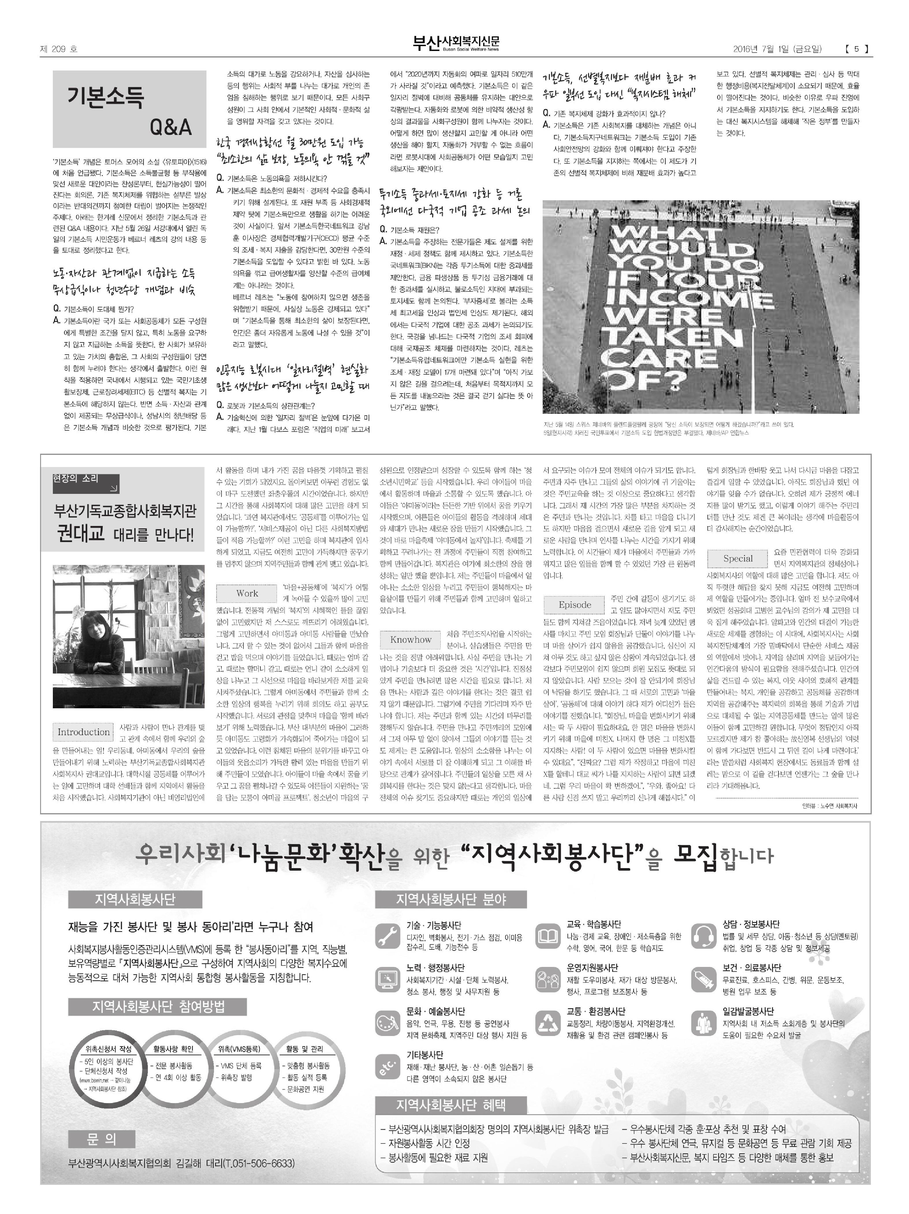 신문209-1-5.jpg