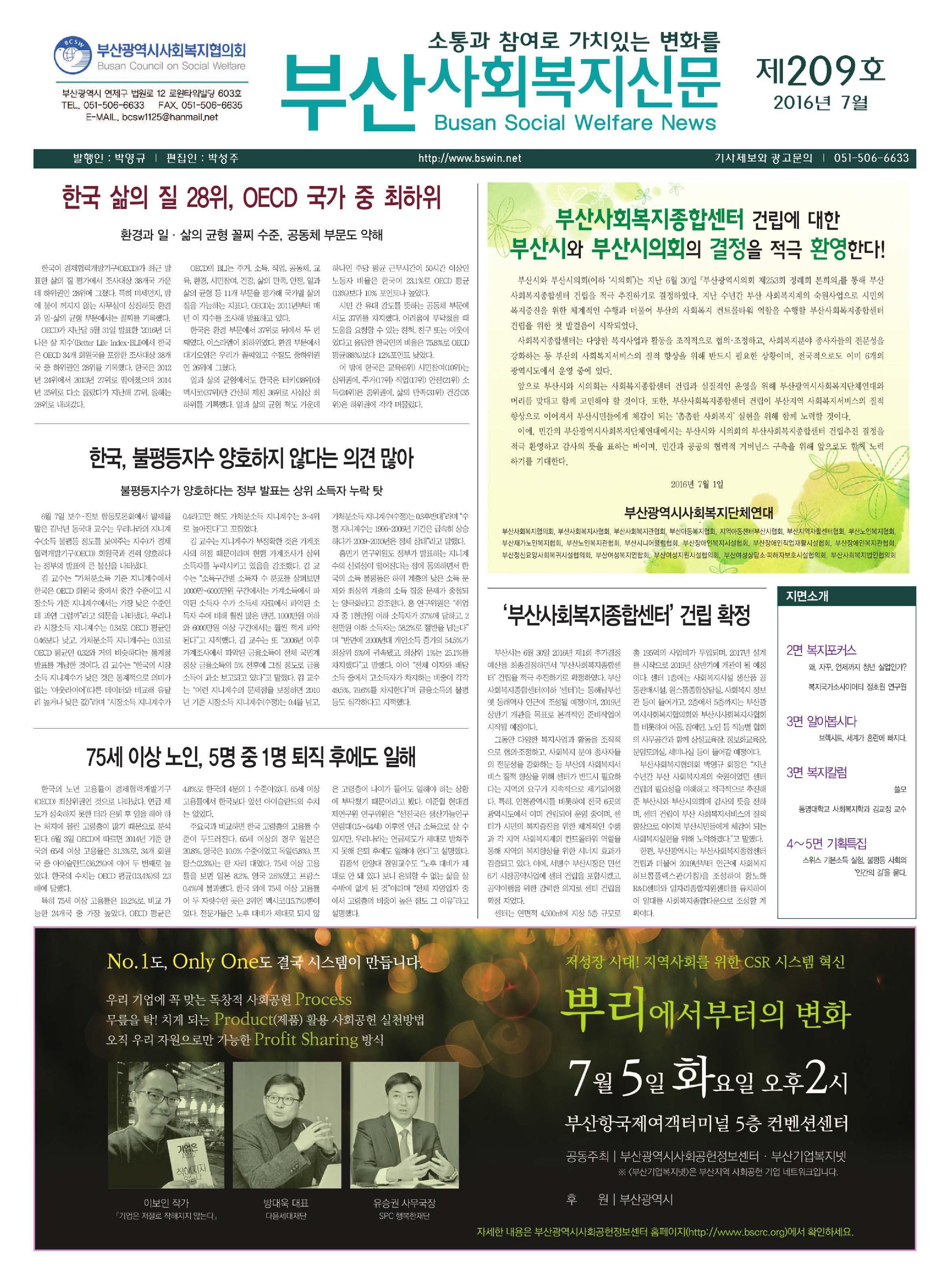 신문209-1-1.jpg