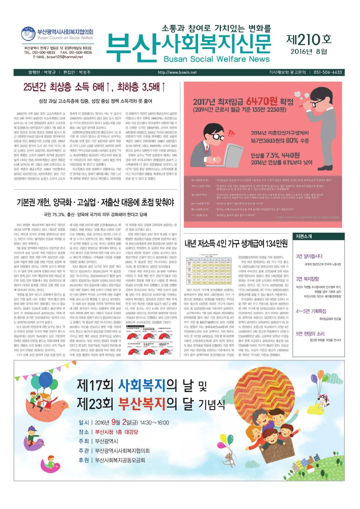 210호 신문-1.jpg