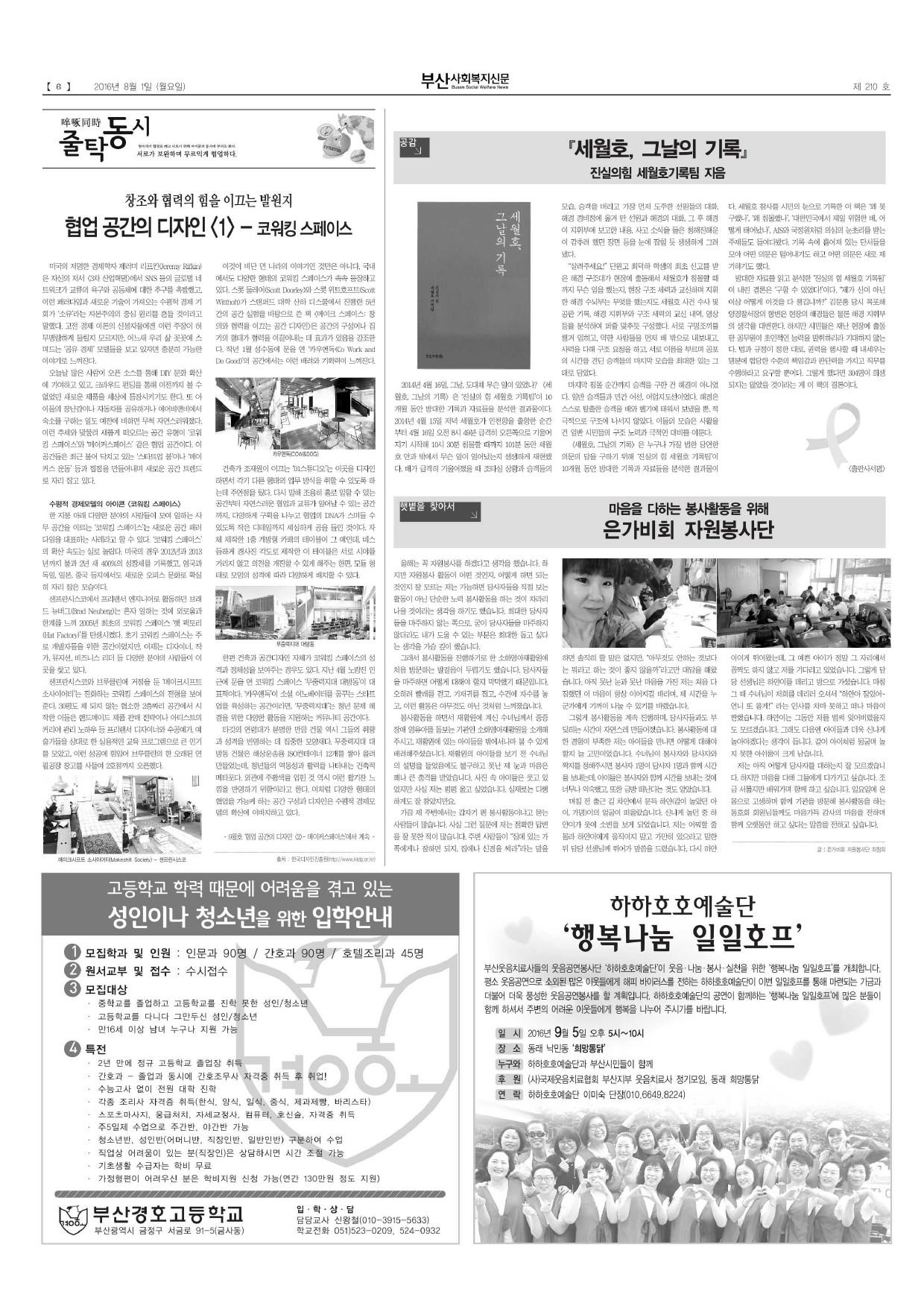 210호 신문-6.jpg