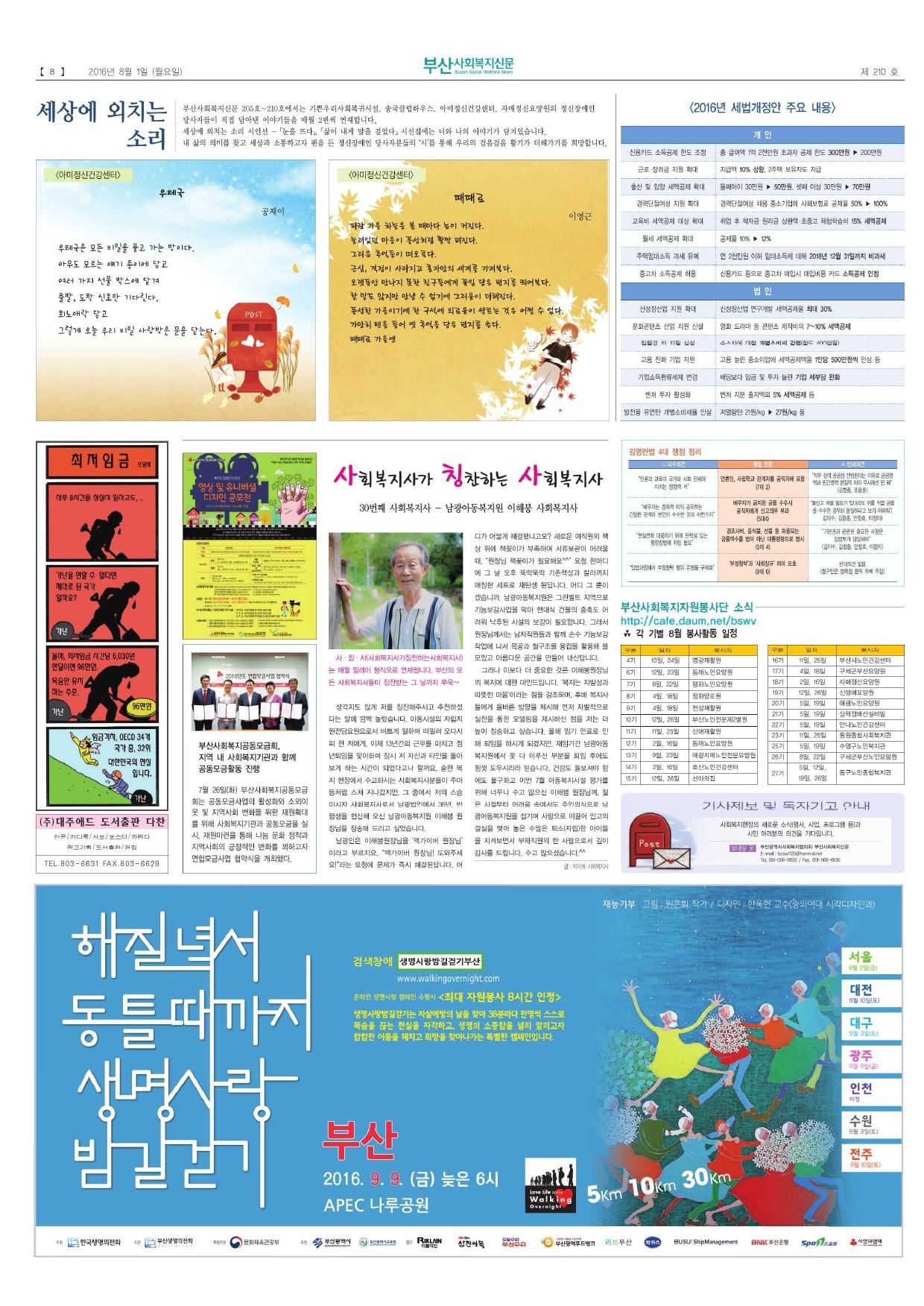 210호 신문-8.jpg