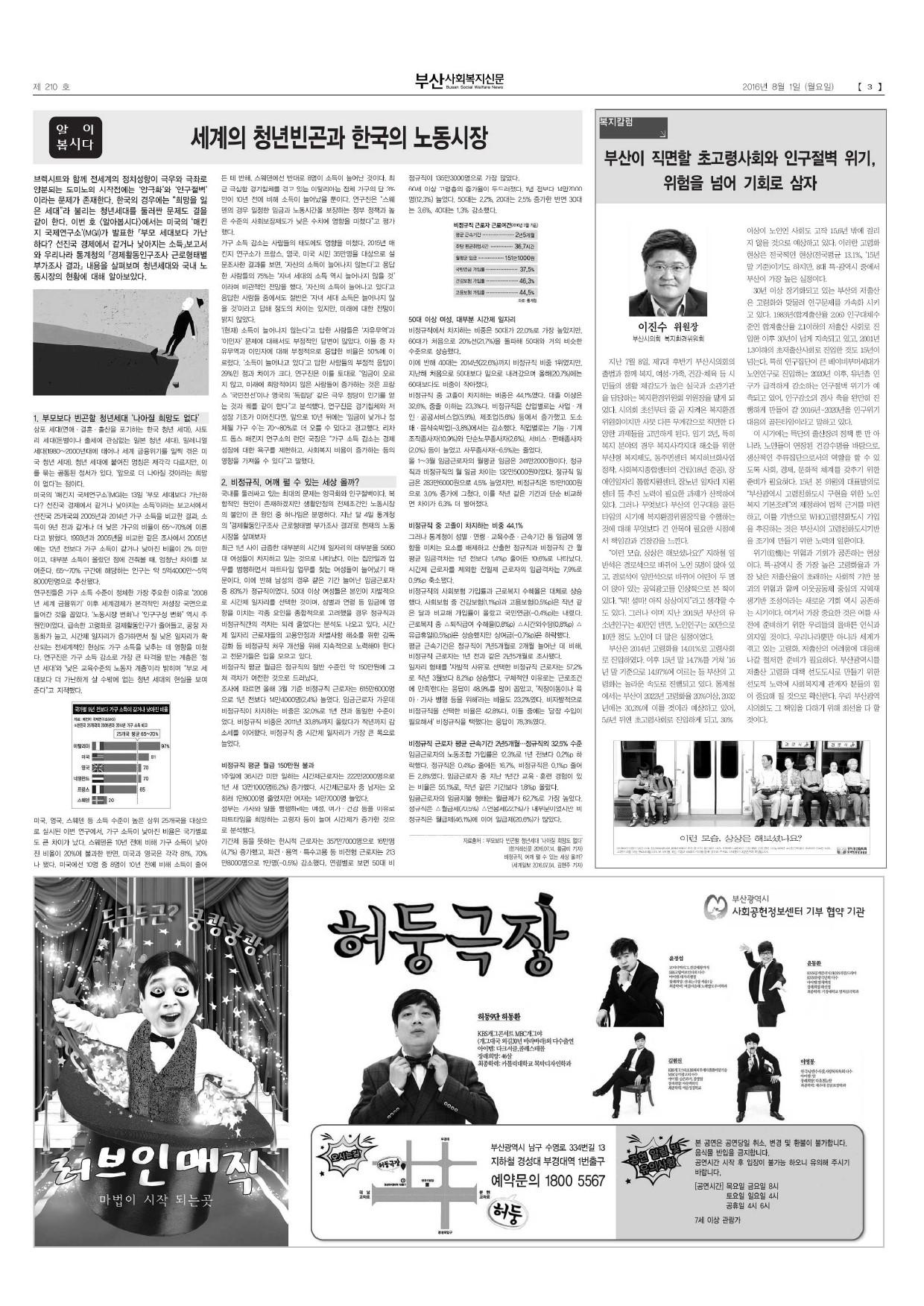210호 신문-3.jpg