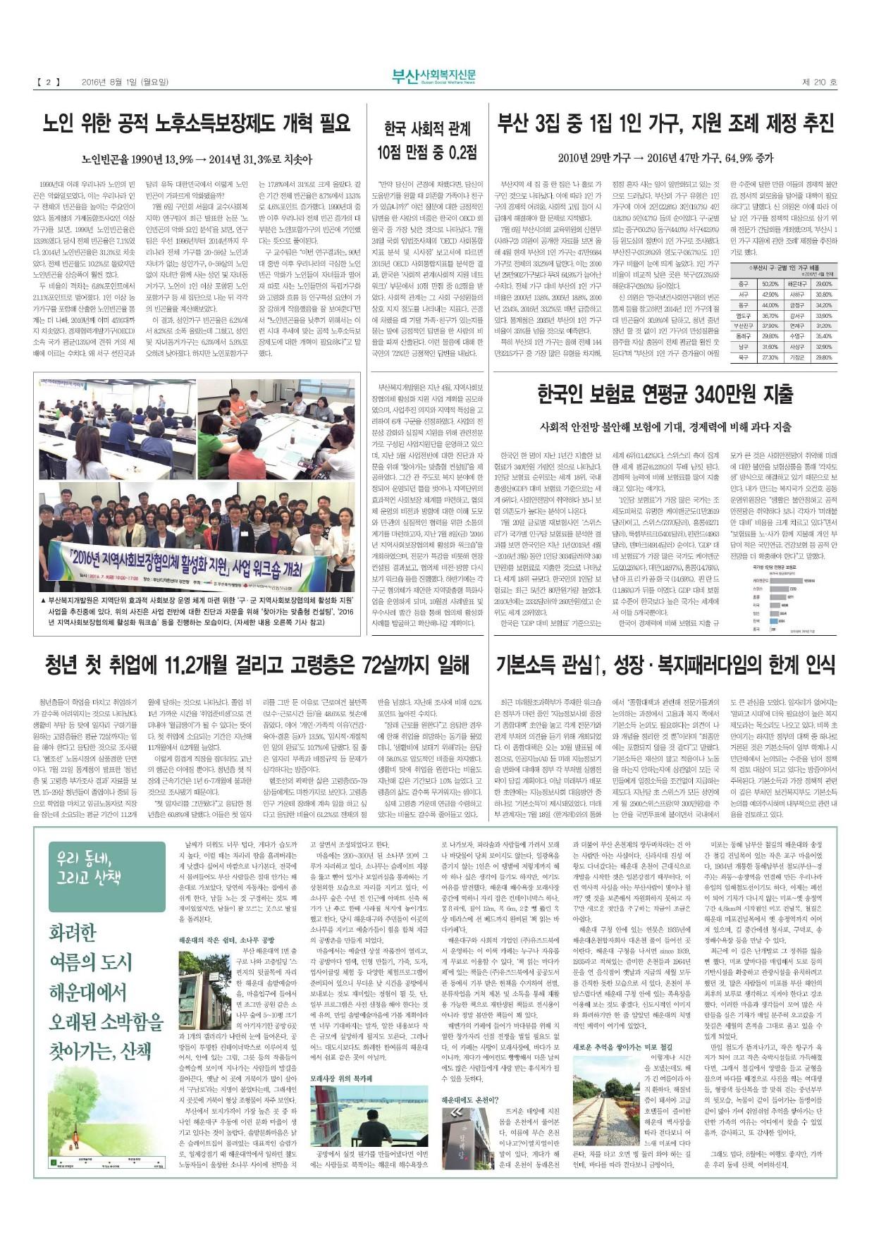 210호 신문-2.jpg