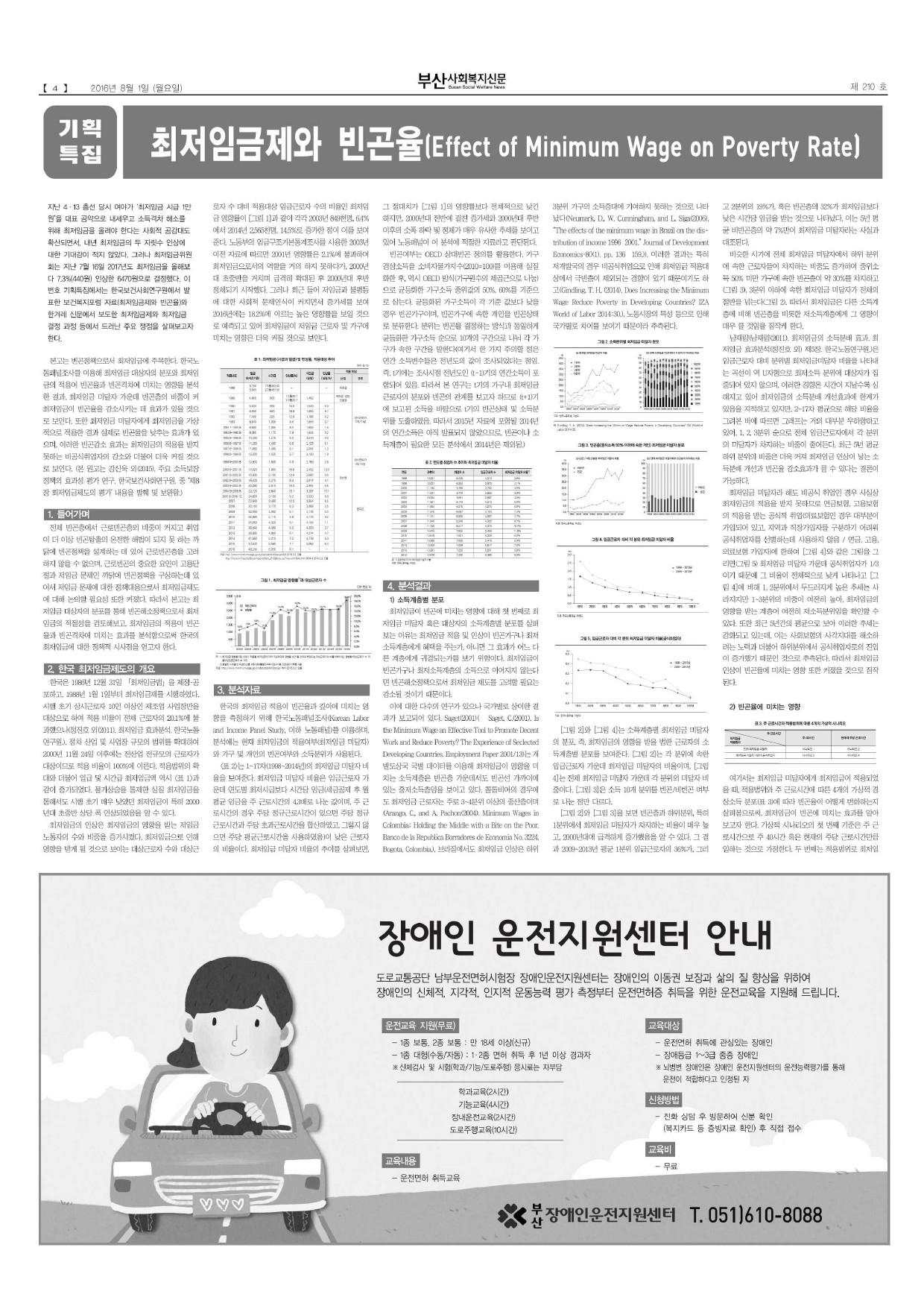 210호 신문-4.jpg