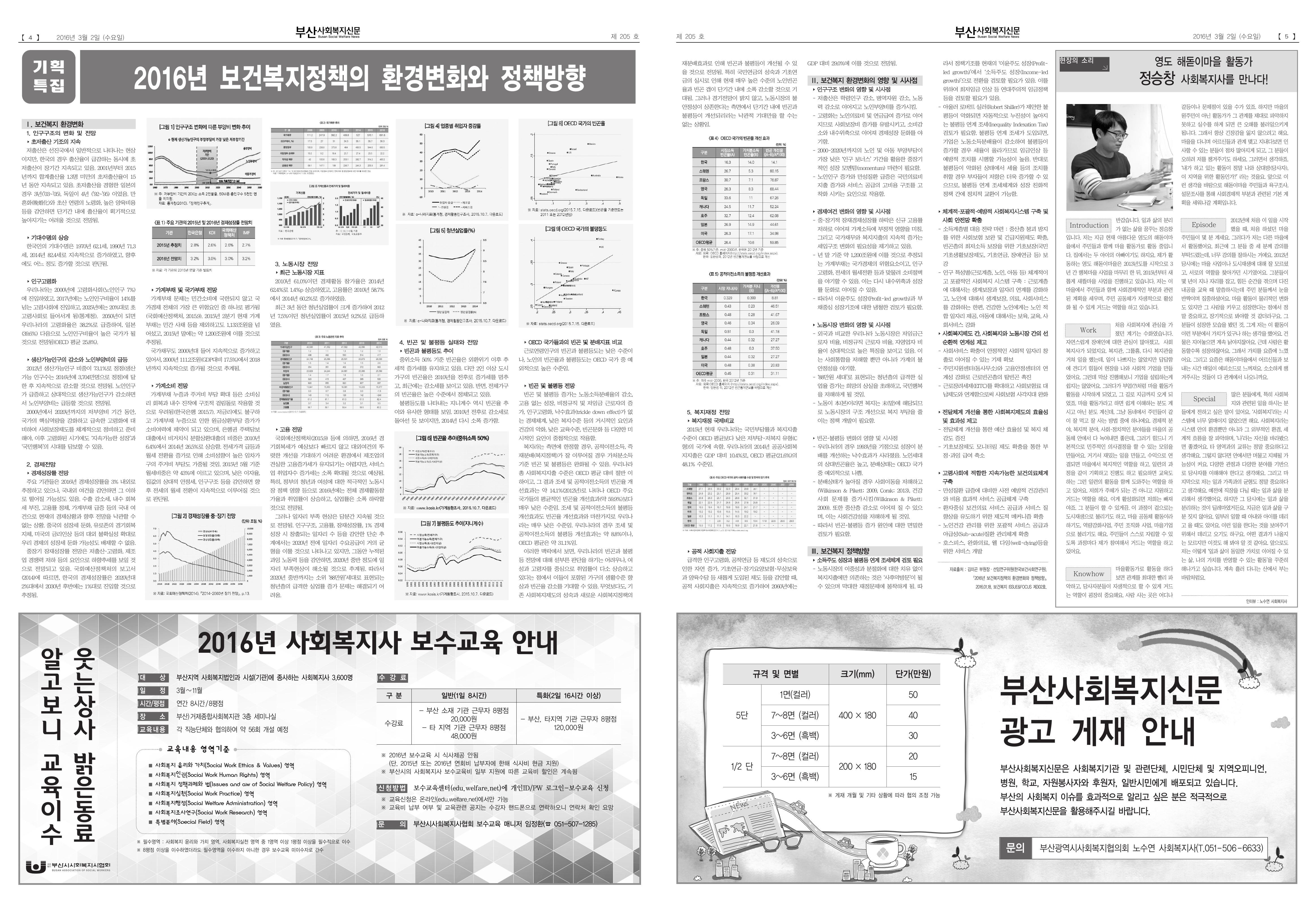 부산사회복지신문 205호(최종)-4.jpg
