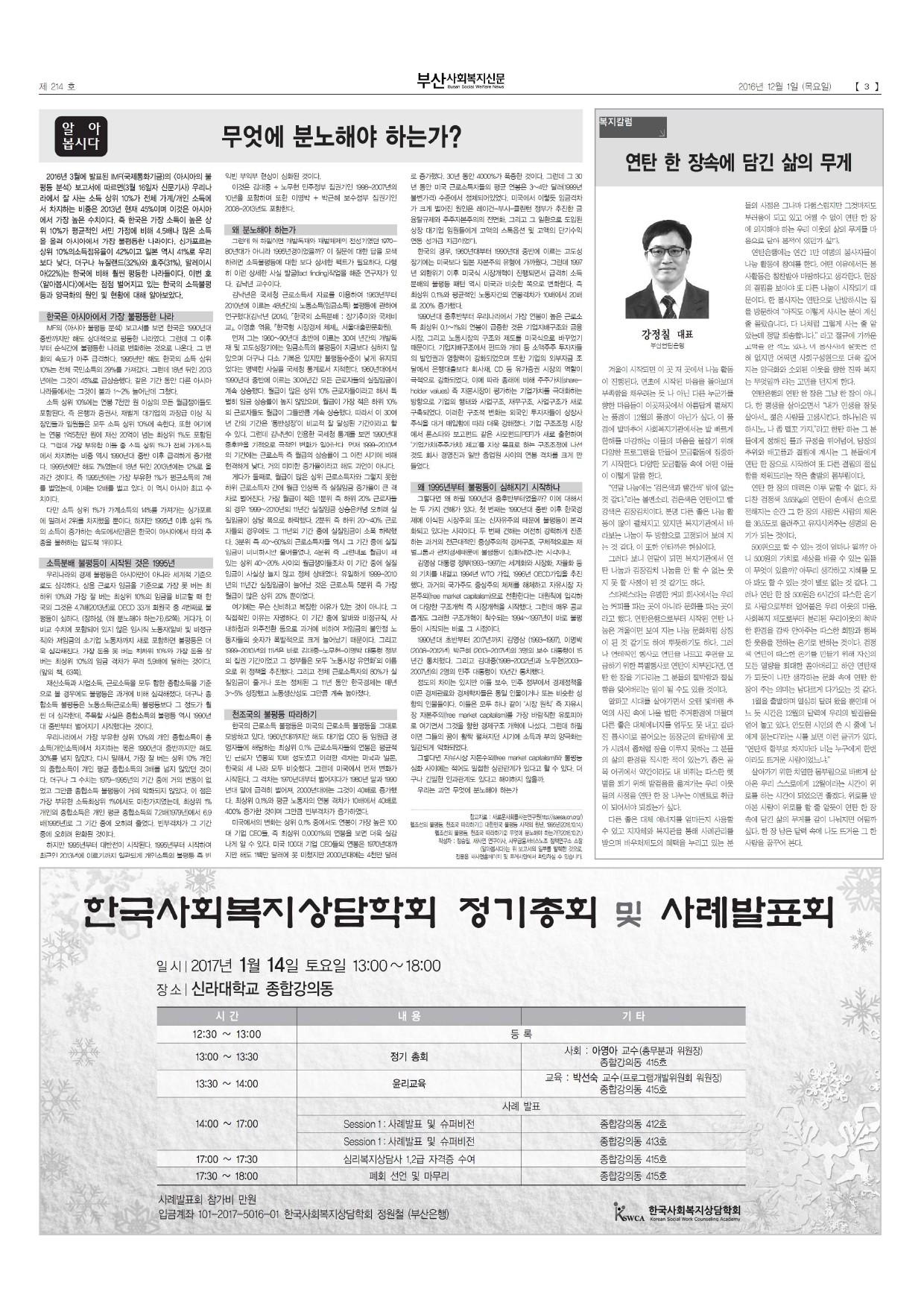 신문214호-3.jpg