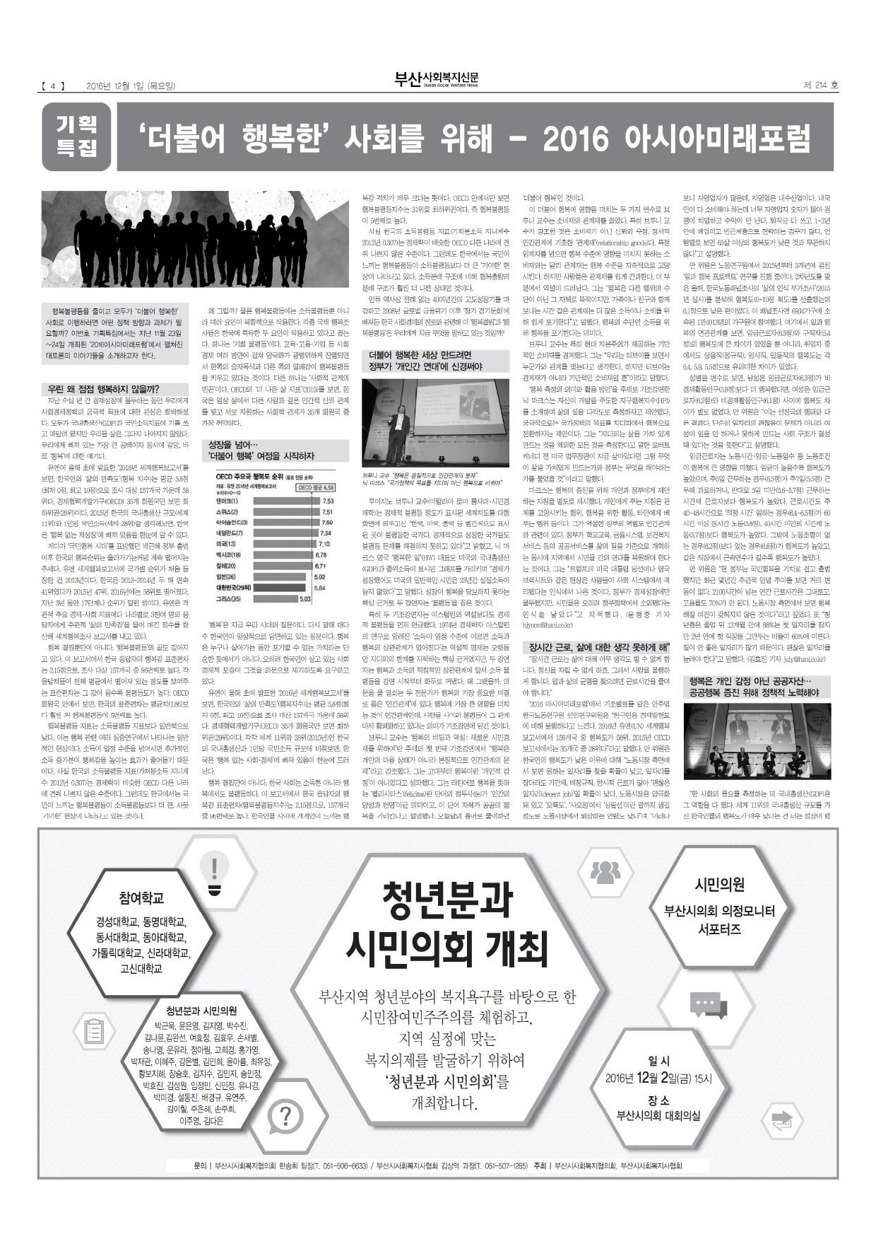 신문214호-4.jpg