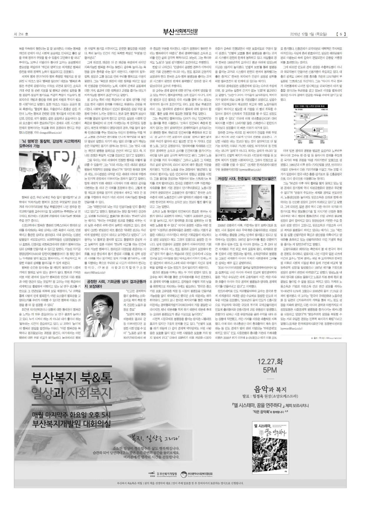 신문214호-5.jpg