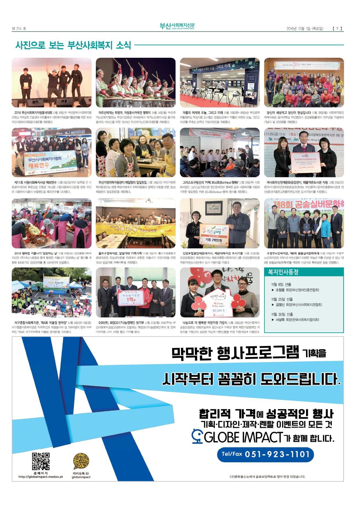 신문214호-7.jpg