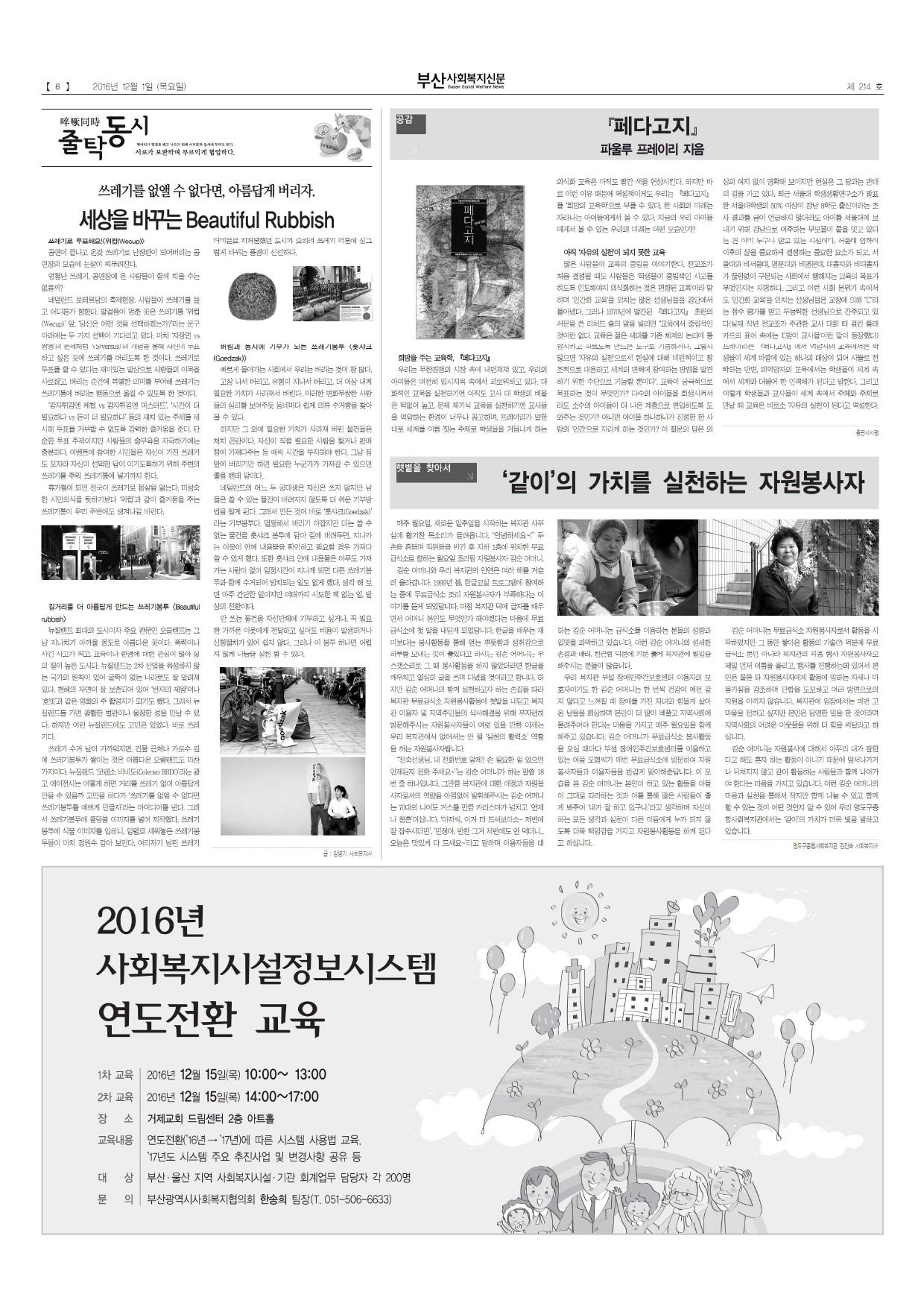 신문214호-6.jpg