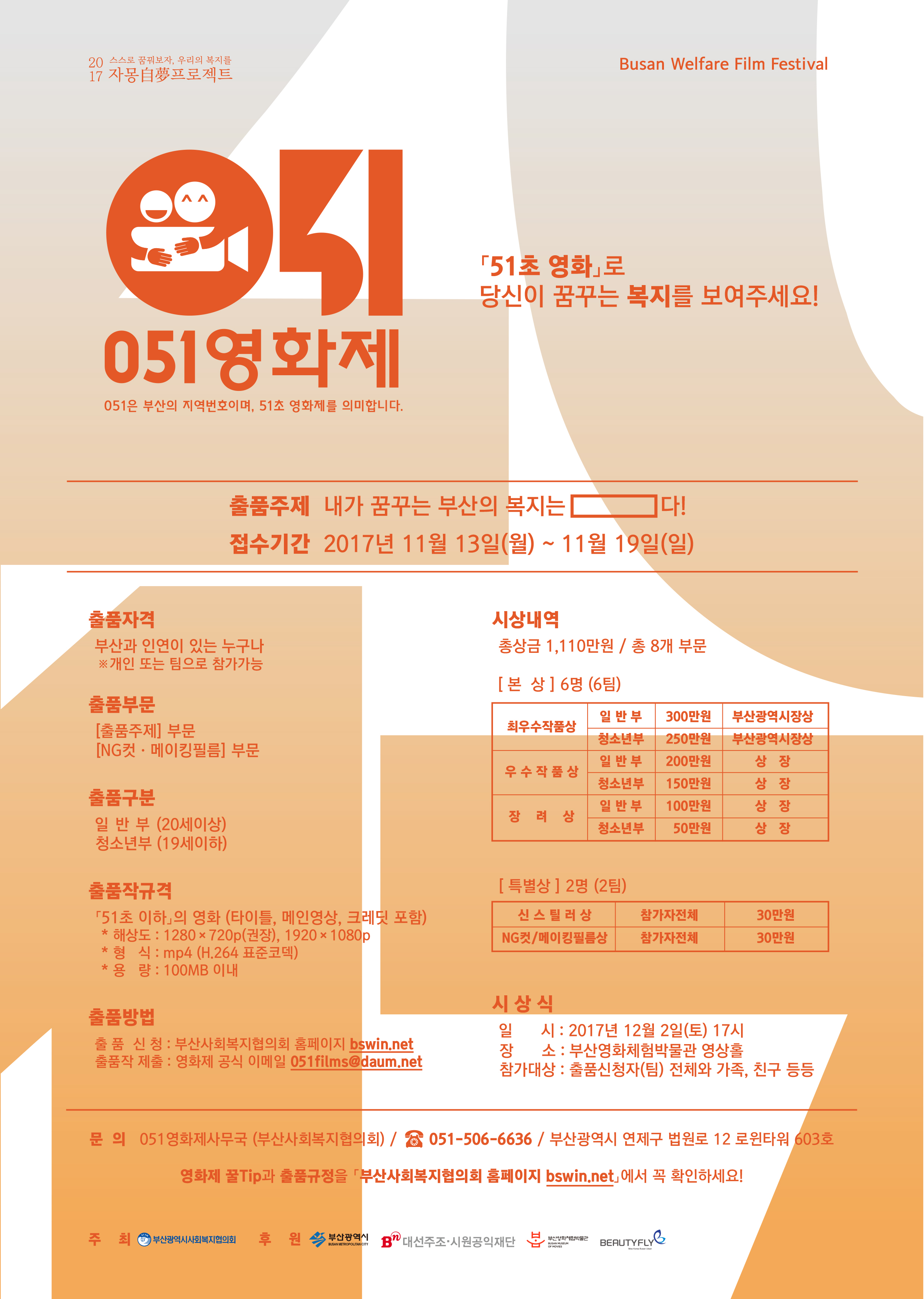 051영화제_포스터.jpg