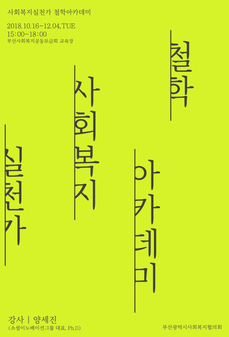 철학아카데미 포스터.png