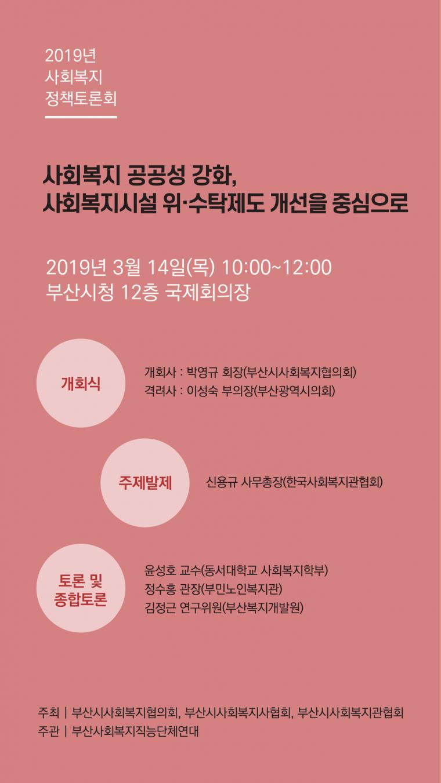 위수탁 토론회 최종.png