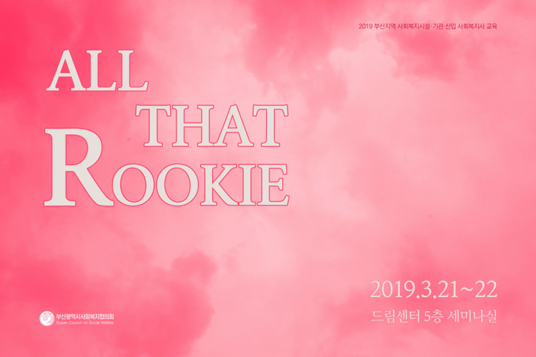 rookie_줄임.png
