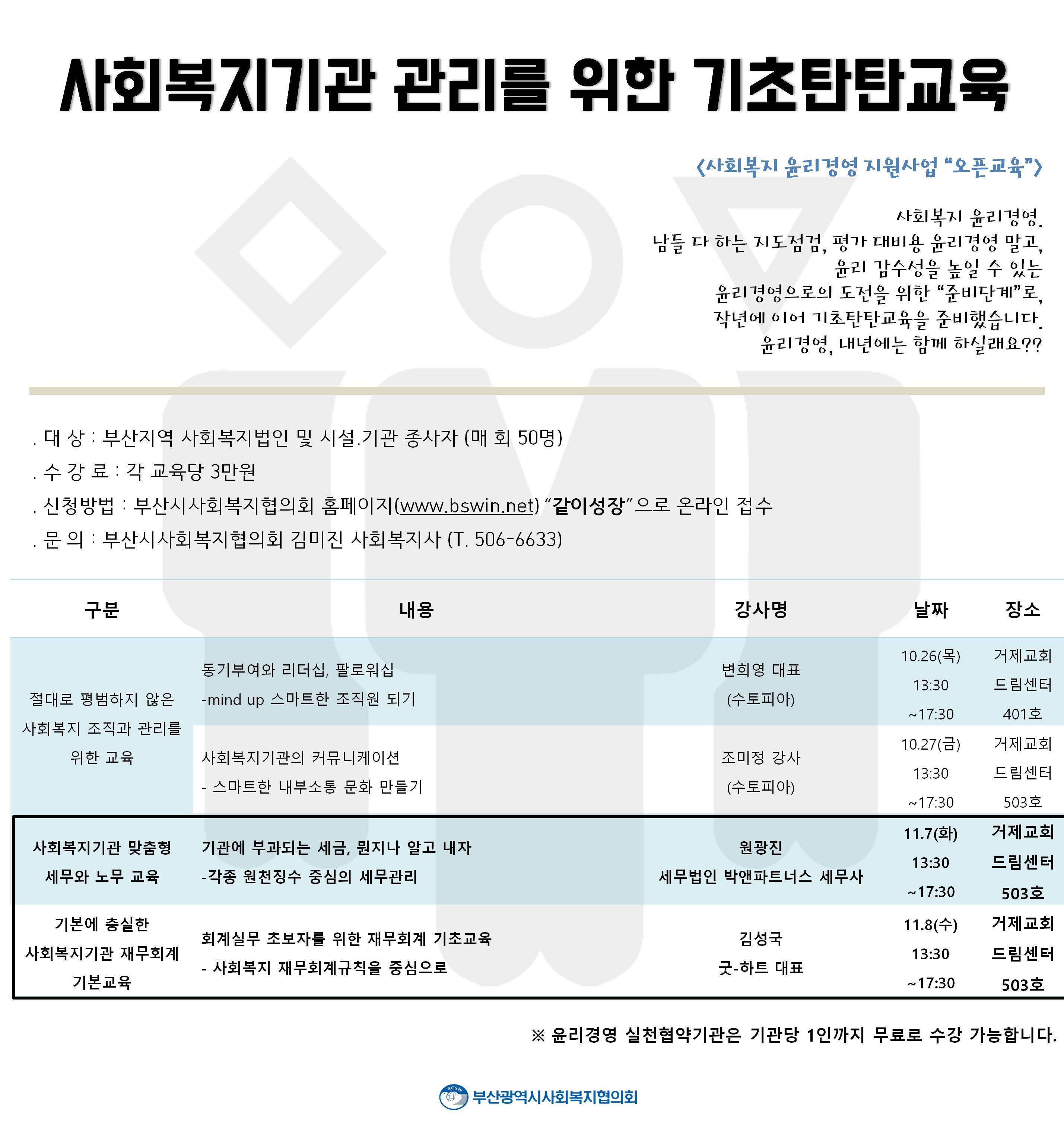 윤리경영웹포스터 2017-2차.jpg