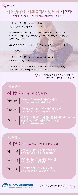 신입직원교육 최종 포스터.png