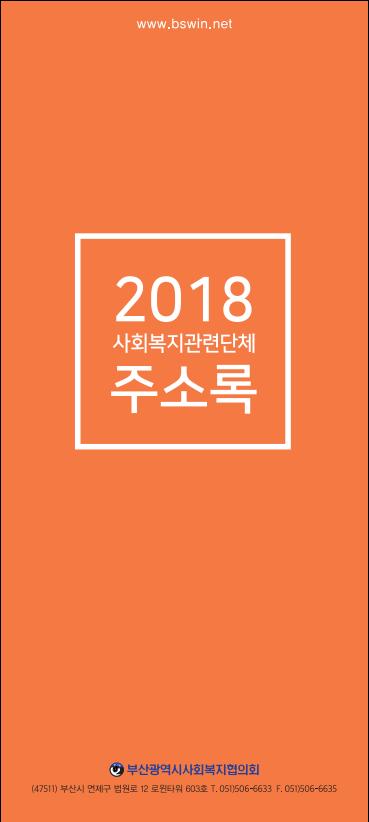 2018 주소록 표지.png