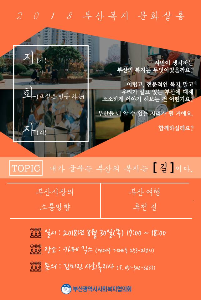 문화살롱_지화자.png