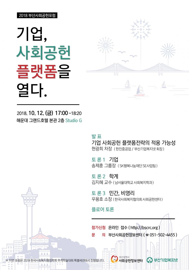 2018부산사회공헌포럼_웹포스터.jpg