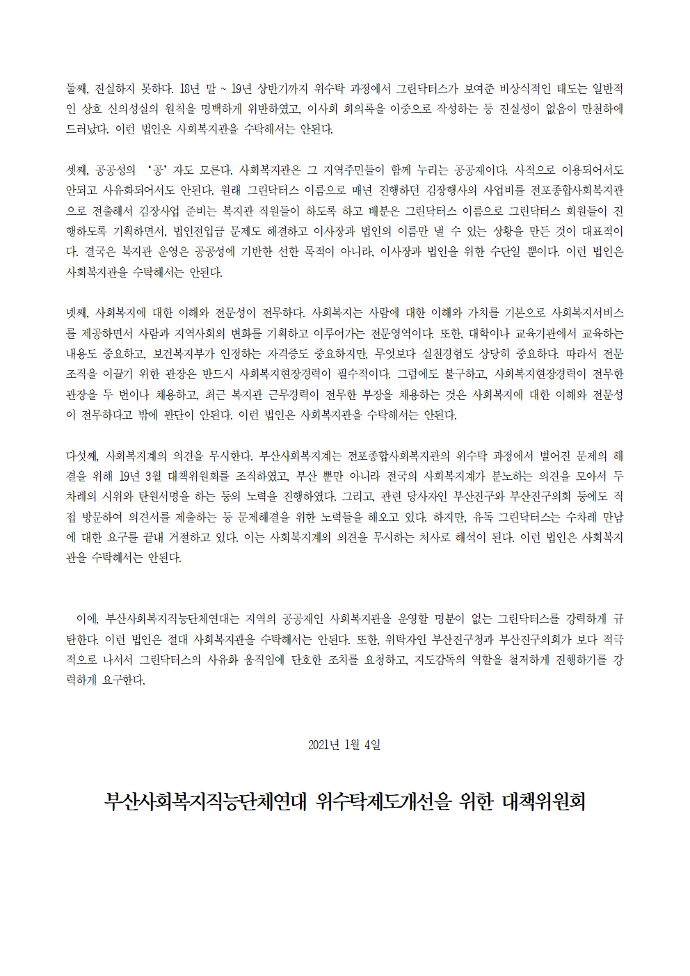 전포 성명서 1002.png