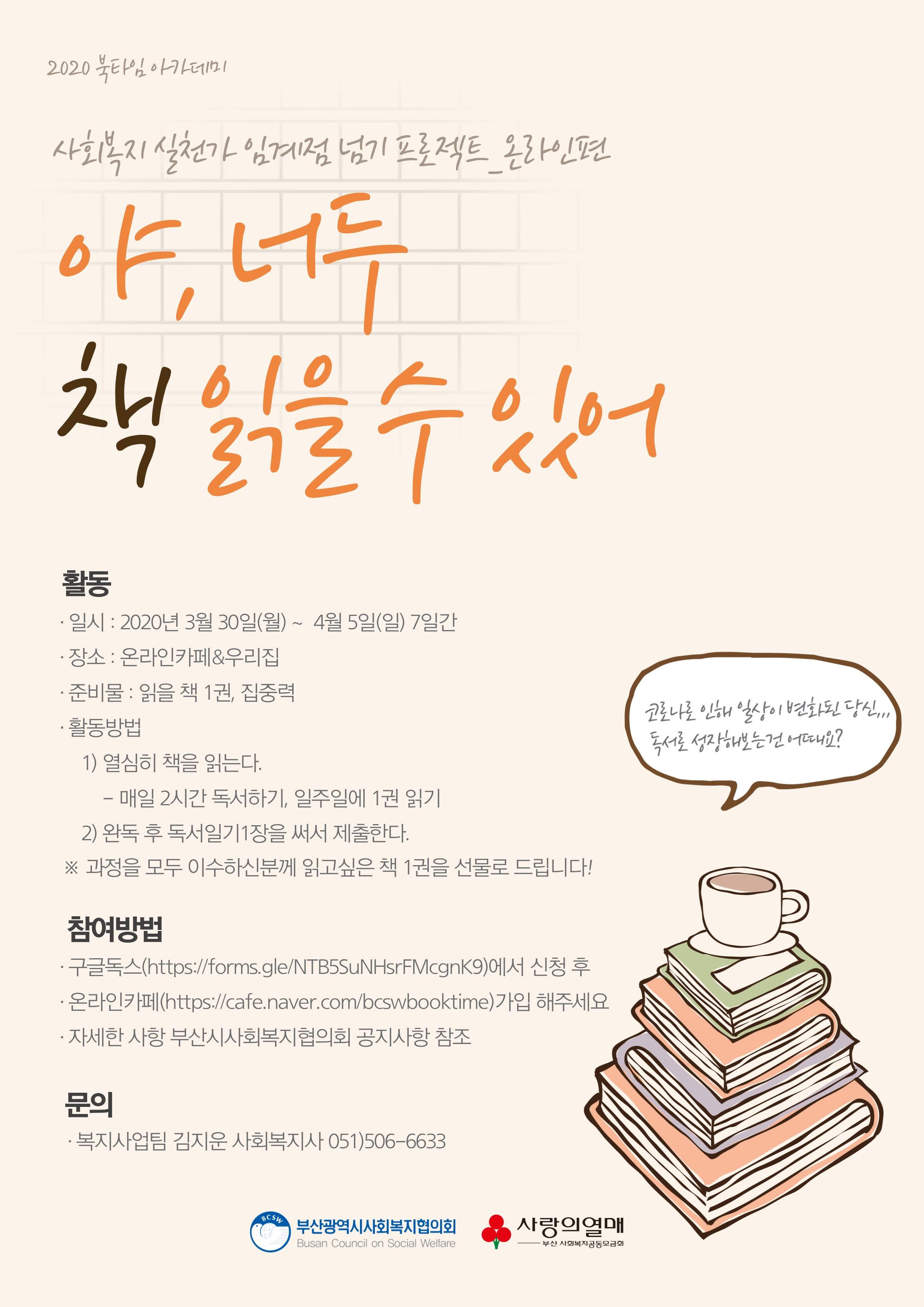 북타임_온라인-1.jpg