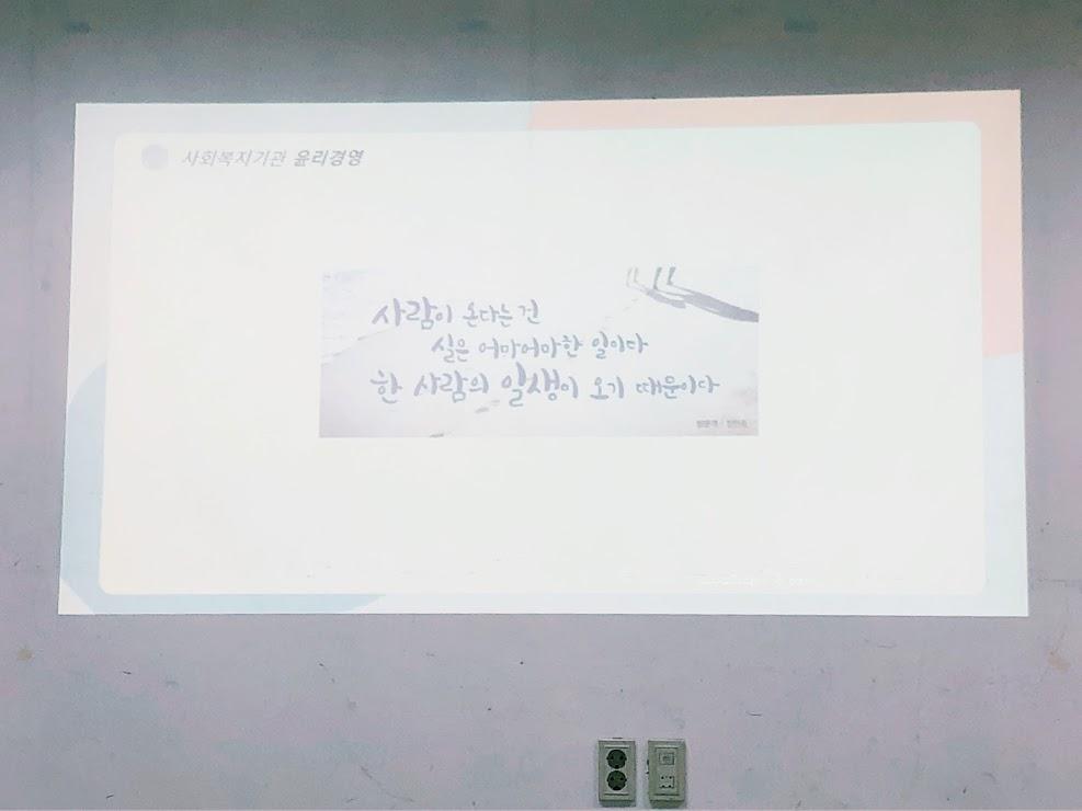 윤리경영 2차 멘토교육10.JPG