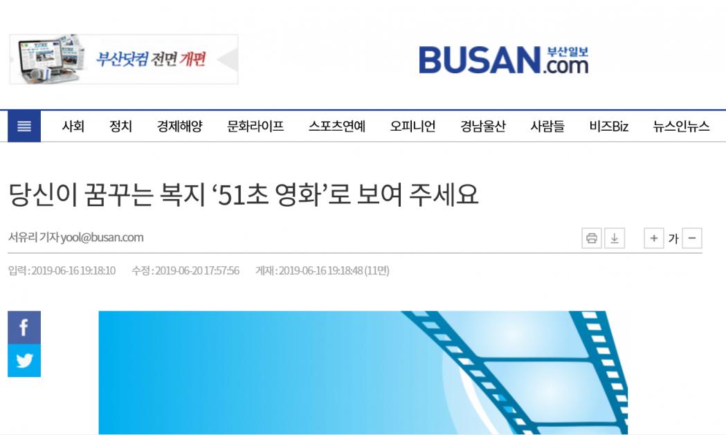 부산일보 MOU 협약 체결.png