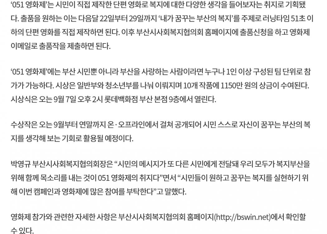 부산일보 MOU 협약 체결3.png