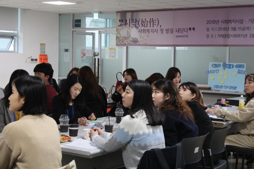 20180315 신입직원교육 1일차 197.JPG