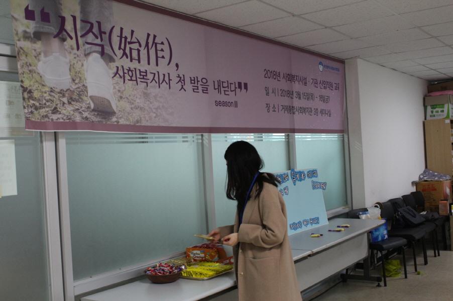 20180315 신입직원교육 1일차 008.JPG
