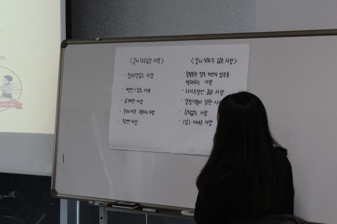 신입직원교육 2일차 123.JPG