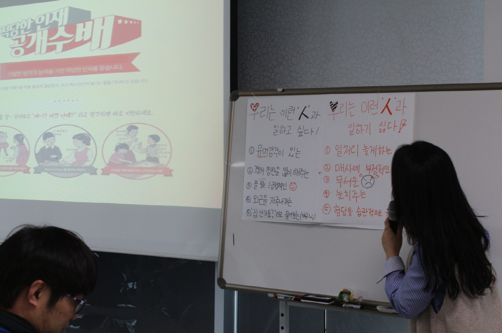 신입직원교육 2일차 093.JPG