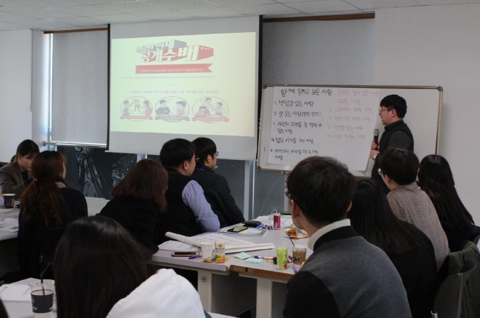 신입직원교육 2일차 084.JPG